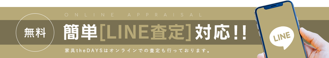 簡単[LINE査定]対応!!
