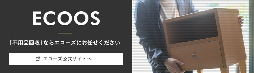 「不用品回収」ならエコーズにお任せください:エコーズ公式サイトへ